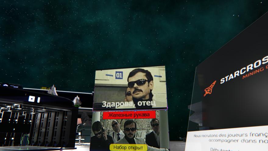 Dual Universe: Блог им. Jmur: Рекрутинговая реклама банды, которая пытается подмять DUber
