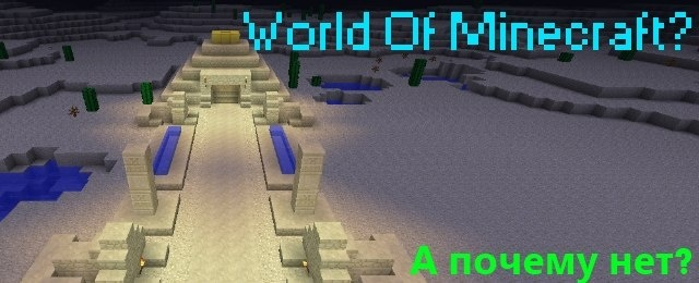 World Of Minecraft?