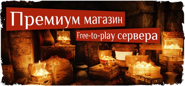 Блог им. axeln: Игровой магазин на бесплатном сервере Black Desert