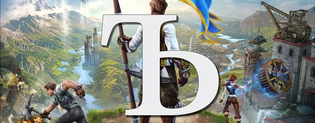 EverQuest Next: Блог им. hitzu: Кириллица в Лэндмарке