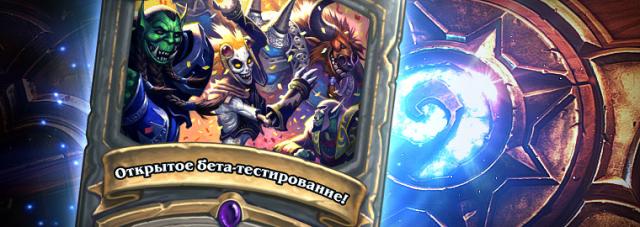 World of Warcraft: Бета-тестирование Hearthstone™ объявляется открытым!