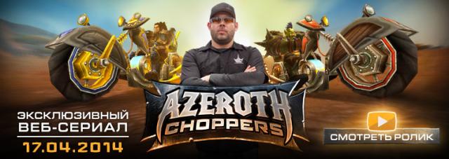World of Warcraft: Азеротский чоппер*