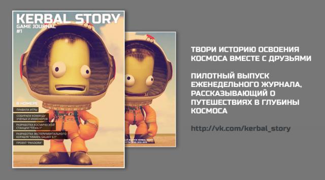 Kerbal Story - Ролевая игра на основе Kerbal Space Program