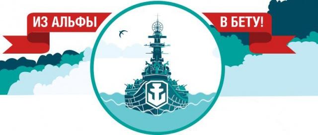 неММО: World of Warships переходит в стадию ЗБТ