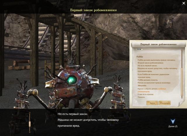 ArcheAge: Отголоски других миров