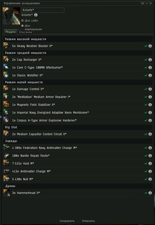 EVE Online: Комплект оснастки Астарты
