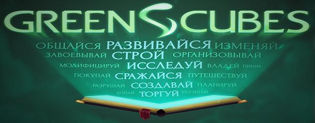 Блог им. grehosh: Поддержите GreenCubes на Indiegogo!