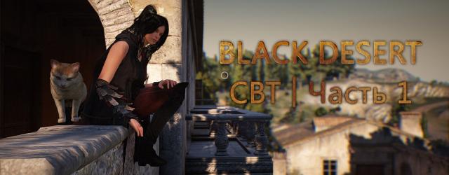Black Desert: Начало CBT и не только