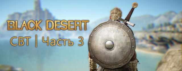 Black Desert: Блог им. AzZureman: CBT | Часть 3