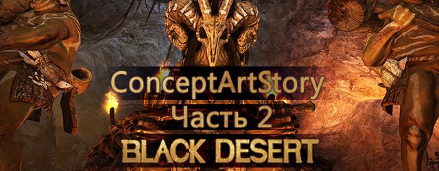 Black Desert: ConceptArtStory, часть 2 | Гиас, предводитель гоблинов