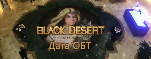 Black Desert: Дата старта ОБТ