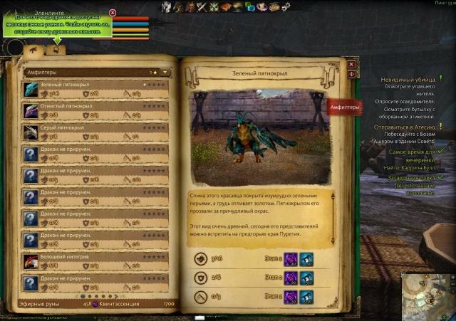 Dragon's Prophet: Один день из жизни асаро