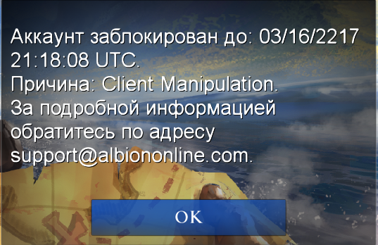 Albion Online: Albion online as is. Часть первая: Борьба с читерами и уважение к покупателям