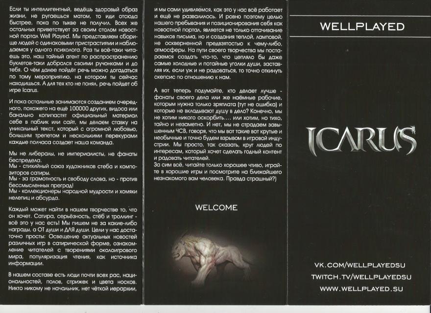 Презентация Icarus для гильдий