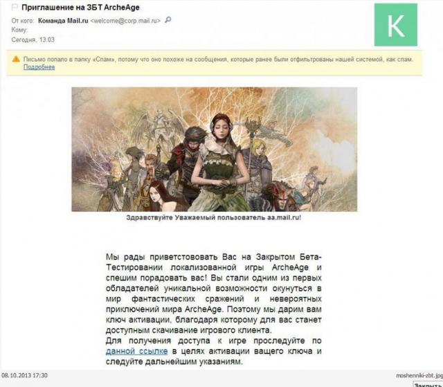 ArcheAge: mail.ru- Дьявол в мелочах