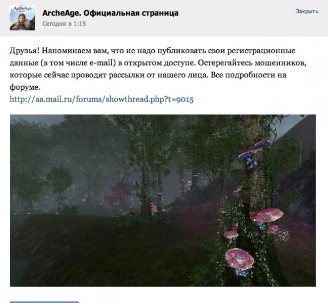 ArcheAge: Блог им. IgnAD: mail.ru- Дьявол в мелочах