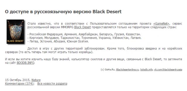 Хаос пустыни Black Desert. Часть 1