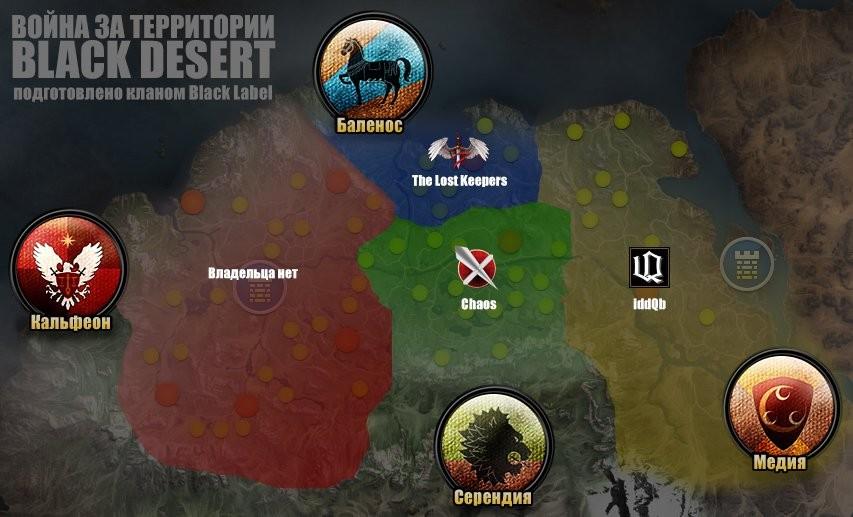 Black Desert: Клановые механики:  эволюция осад. Часть 1. Как все начиналось