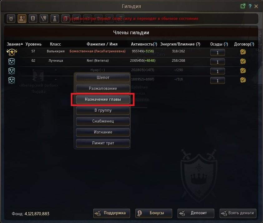 Black Desert: Клановые механики: роспуск клана