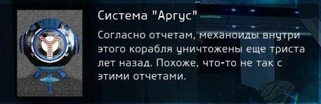Skyforge: Забавные фразы Аргуса