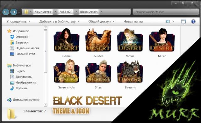 Блог им. Maru: [Theme & Icon] Black Desert by Murr