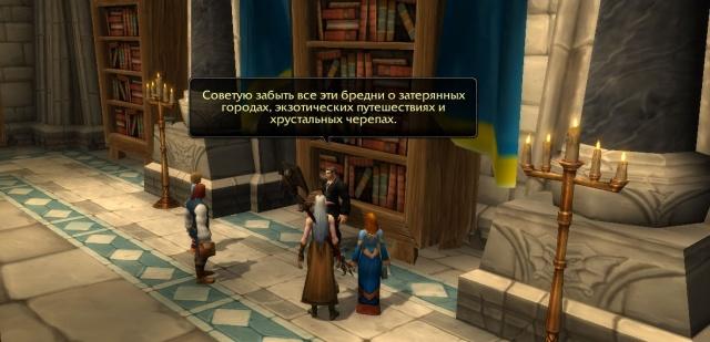 World of Warcraft: Испытание Варкрафтом: Чужая ностальгия.