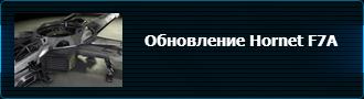 Star Citizen: В День Ветеранов закажите обновление Хорнет