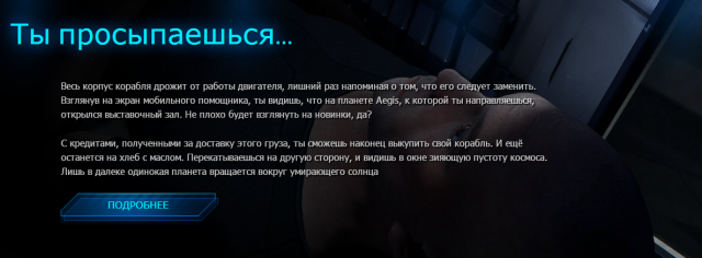 Firefox. Локализация сайта Star Citizen.