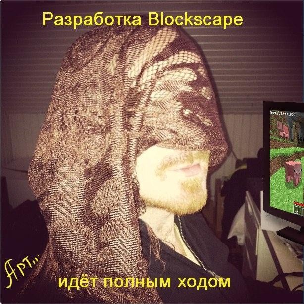 Blockscape: Блог им. CapAnarchy: BlockScape. Часть вторая: Знакомьтесь Йенс