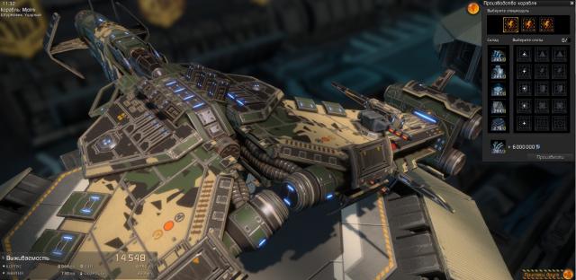 Star Conflict: Корабли секретного проекта