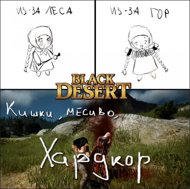 "Black Desert: Хардкор - лекарство от ""рака"""