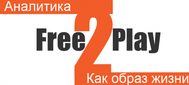 Black Fire: Free to play, как образ жизни