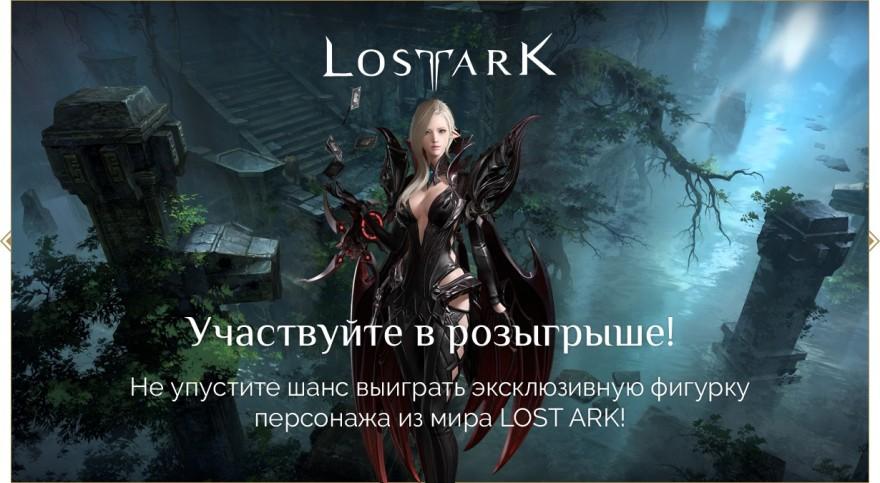 Блог им. Reketell: Lost Ark в СНГ будет издавать Mail.Ru