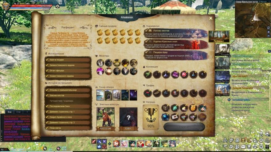 Блог им. Reketell: Astellia: первые впечатления об игре