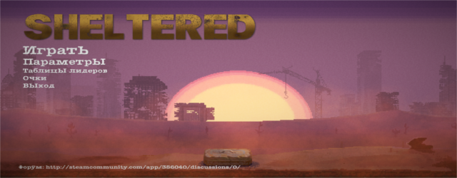 Теория MMO: Sheltered - взгляд стороннего разработчика