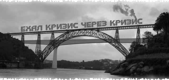 Блог им. Accyp: Ехал кризис через кризис   (разговор о ценах грядущих)