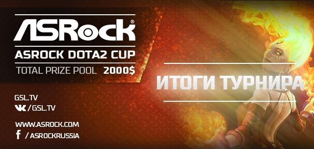 Киберспорт: Победители турнира Game Show ASRock Dota2 Cup