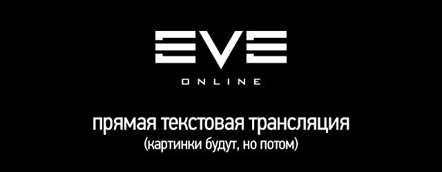EVE Online: «Фанфест-2015»: EVE Keynote