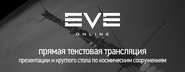 EVE Online: «Фанфест-2015»: всё о сооружениях в космосе