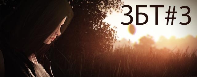 Третье ЗБТ Black Desert: Впечатления