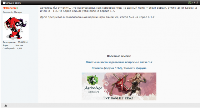 ArcheAge: Полон сундук, да не наш, или как умирает Archeage @mail.ru