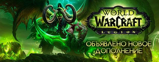 Анонсировано дополнение World of Warcraft: Legion