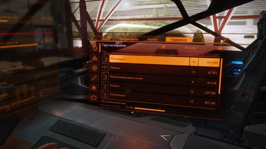 Elite: Dangerous: Взрывные работы
