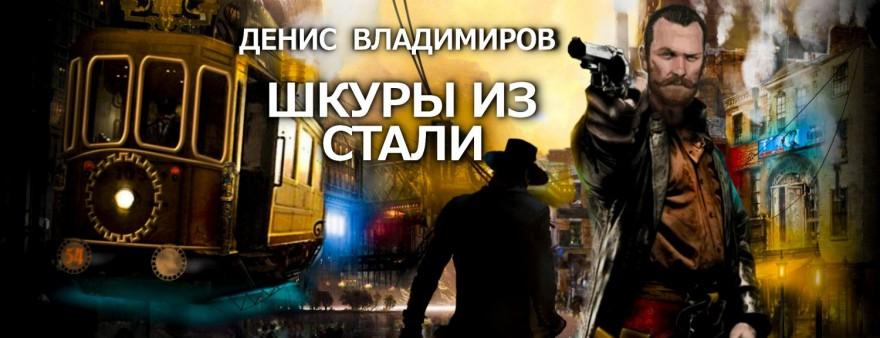Книги: ЛитРПГ: Шкуры из стали - Владимиров Д.