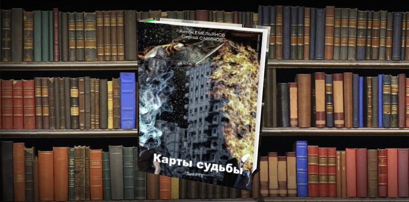 Книги: ЛитРПГ:
