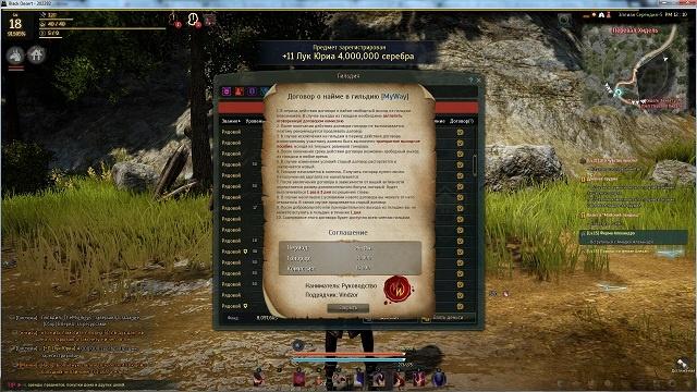 Блог им. Demetry: Договор с гильдией