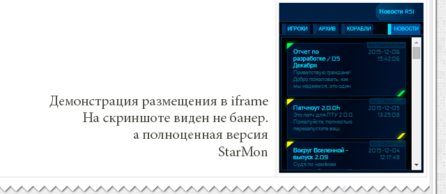 Star Citizen: Блог им. Shin0by: StarMon на сайте