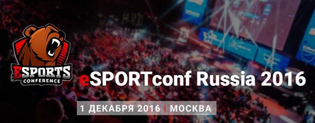 Киберспорт: eSPORTconf – первая b2b-конференция о киберспорте в России