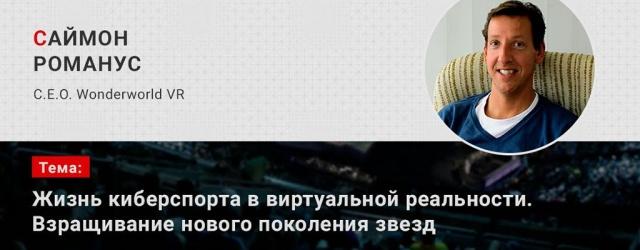 Киберспорт: На eSPORTconf Russia 2016 выступит C.E.O. компании Wonderworld VR