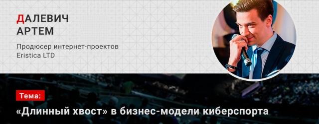 Киберспорт: На eSPORTconf Russia 2016 выступит продюсер проектов Eristica LTD